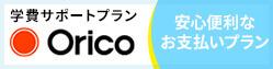 学習サポートプラン Orico