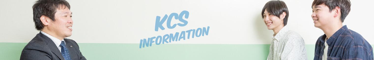 KCS information