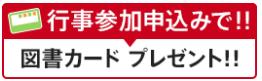 行事参加申込で図書カードプレゼント!!