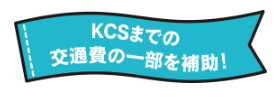 KCSまでの交通費の一部を補助!