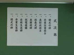 卒業式 (1)