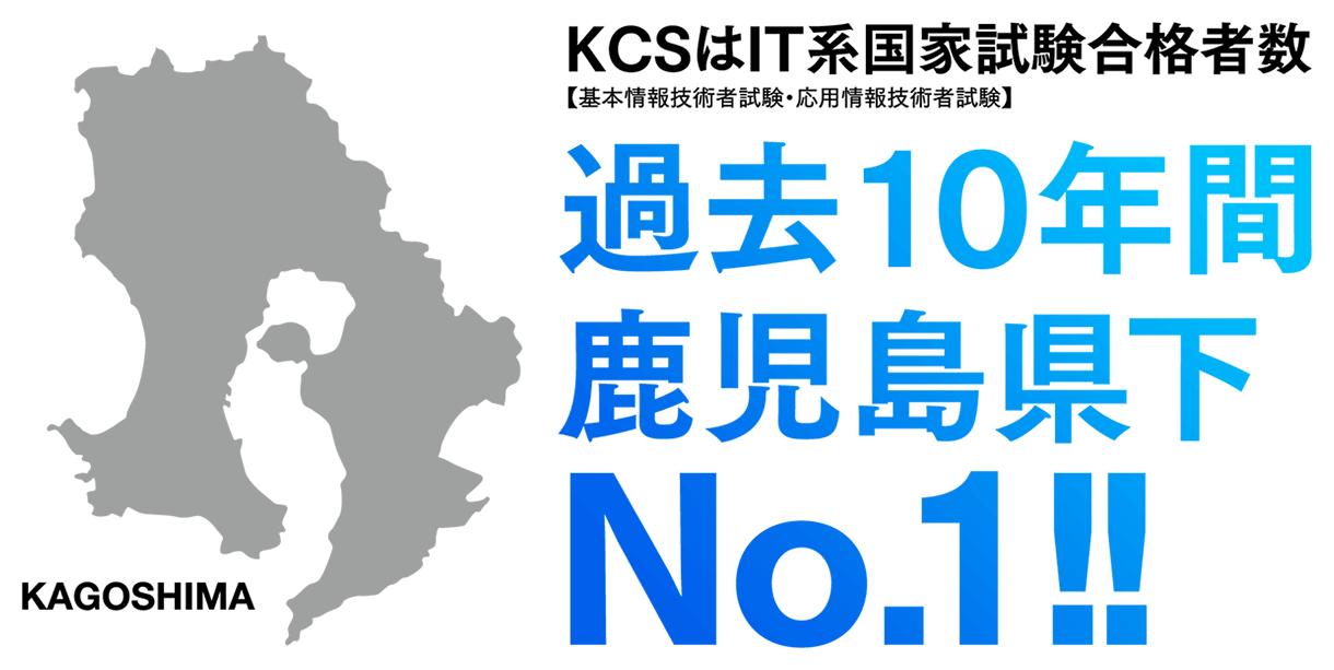 KCSはIT系国家試験合格者数過去10年間 鹿児島県下No.1!!
