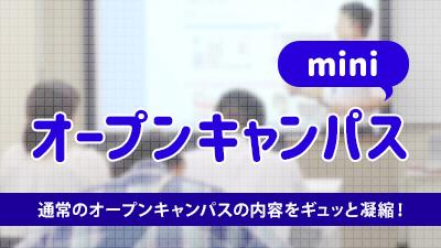 6/14(日) miniオープンキャンパス 開催