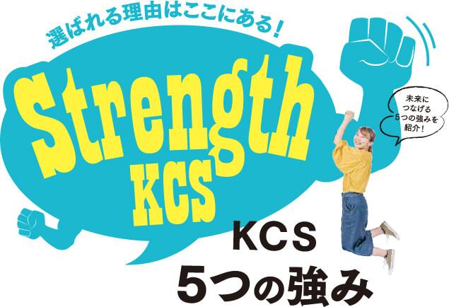 KCS 5つの強み