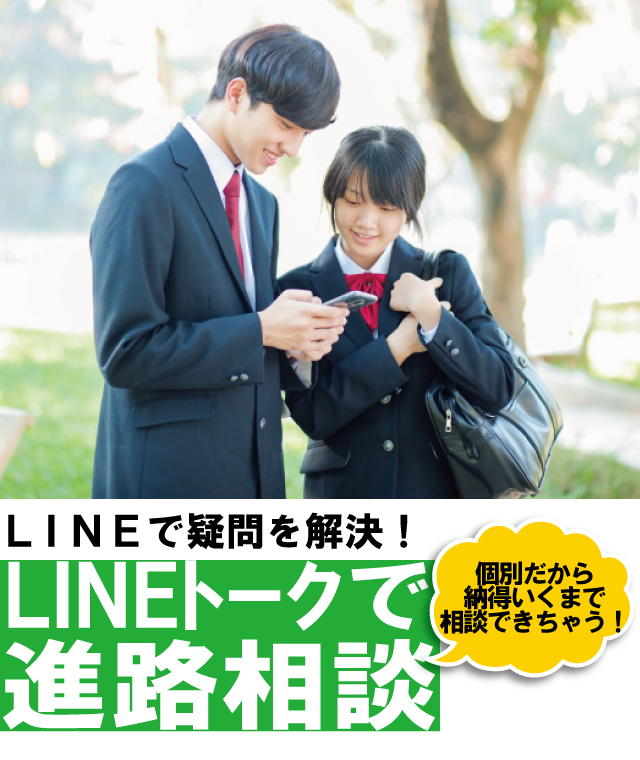 LINEトーク