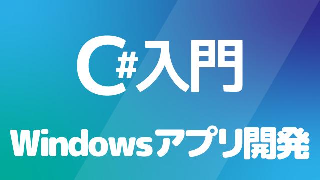 C# 入門 Windowsアプリ開発