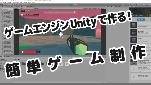 ゲームエンジンUnityで作る!簡単ゲーム制作