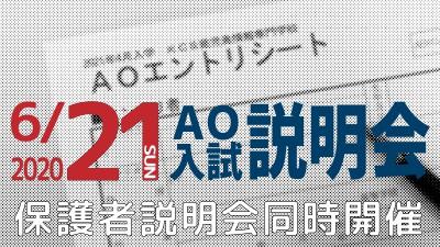 6/21(日) AO入試説明会&保護者説明会