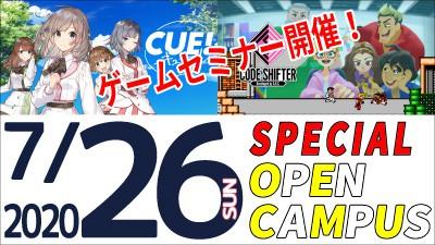 【時短】7/26(日) オープンキャンパス