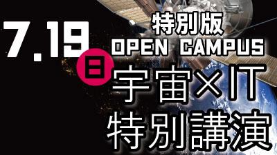 【時短】7/19(日) 特別版オープンキャンパス『宇宙×IT 特別講演』開催!!