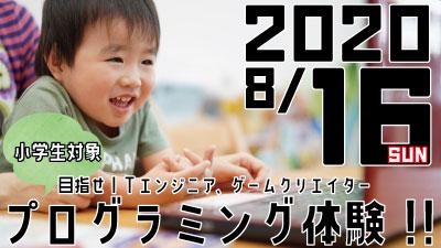 【小学生対象】8/16(日) 夏休み 特別イベント