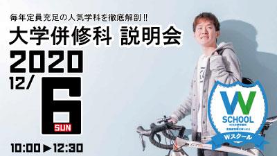 12/6(日) 大学併修科説明会開催