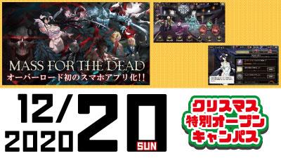 12/20(日) X'mas特別イベント開催