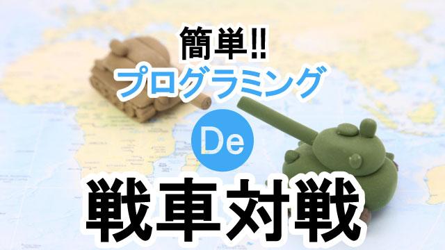 簡単!プログラミングで戦車対戦