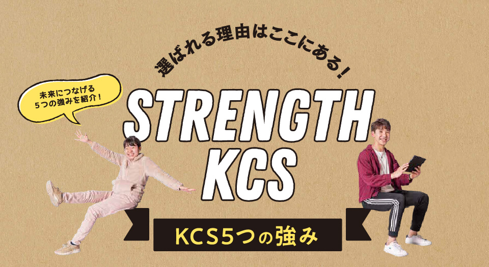 KCS5つの強み
