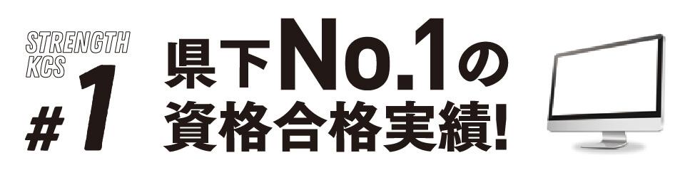 県下No1の資格合格率