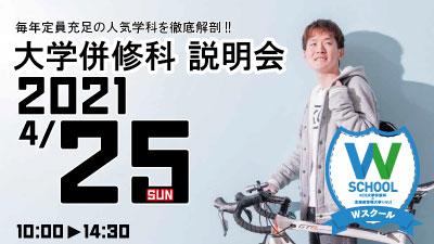 4/25(日) 大学併修科説明会開催