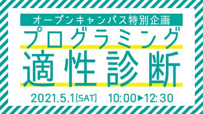 5/1(土) 特別オープンキャンパス開催!
