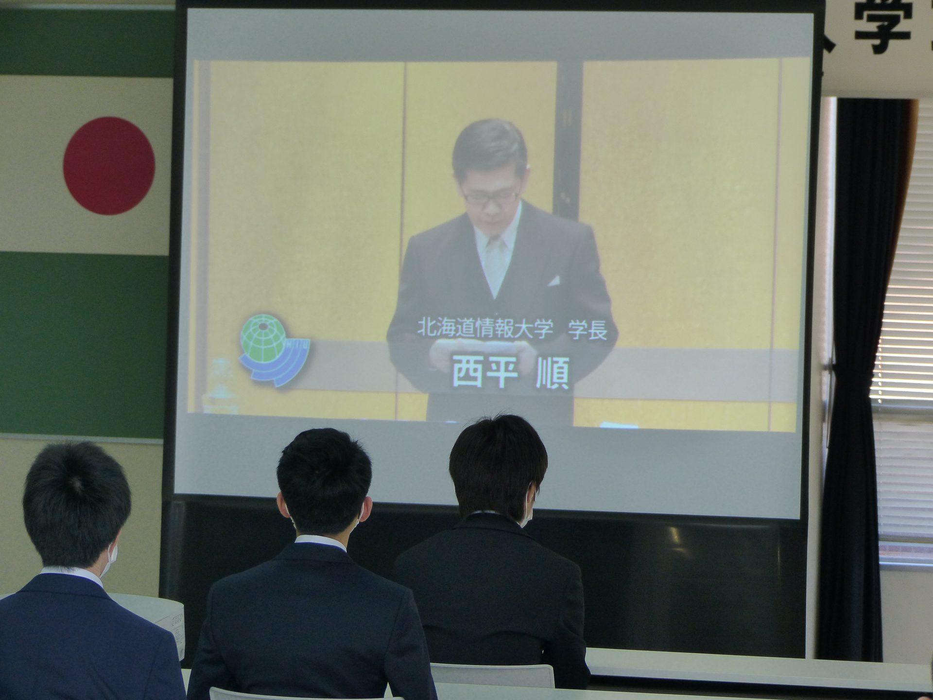 4/7 北海道情報大学 入学式を挙行しました。