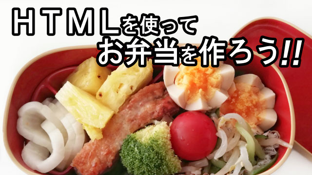 HTMLを使ってお弁当を作ろう