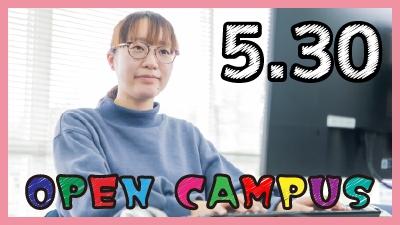5/30(日) オープンキャンパス開催!