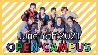 6/6(日)オープンキャンパス開催!!