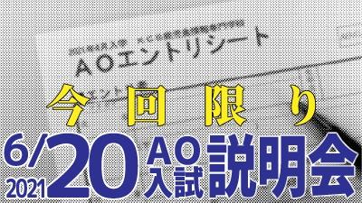 6/20(日) AO入試説明会