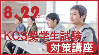 8月22日(日) KCS奨学生試験 対策講座開催!!