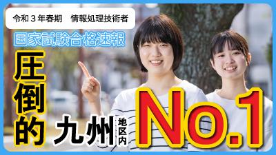 【九州No.1】春期 国家試験合格速報!
