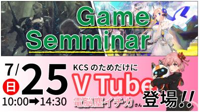 7/25(日) 特別オープンキャンパス(ゲームセミナー)開催