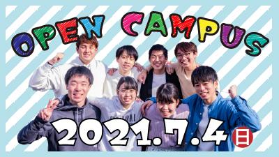 7/4(日) オープンキャンパス開催!