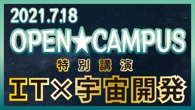7/18(日) オープンキャンパス(宇宙×IT 特別講演)
