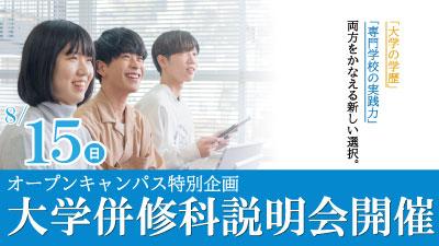 8/15(日) 大学併修科説明会開催