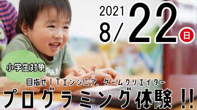 【小学生対象】8/22(日) 夏休み 特別イベント