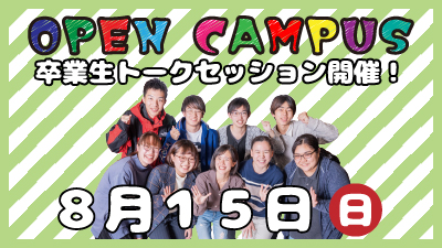 8/15(日) スペシャルオープンキャンパス開催