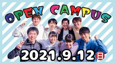 9/12(日) オープンキャンパス開催(時短)