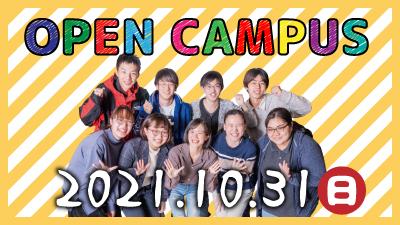 10/31(日)オープンキャンパス開催