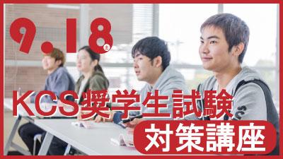 9月18日(土) KCS奨学生試験 対策講座開催!!